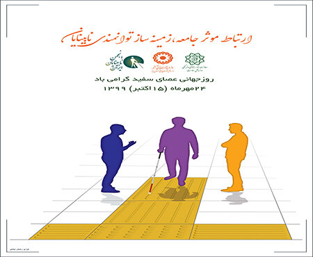 بیش از ۵۸۰۰ نفر نابینا و کم بینا تحت پوشش بهزیستی یزد هستند