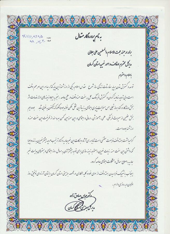 پیام مدیر کل بهزیستی استان کرمان به مناسبت هفته وقف