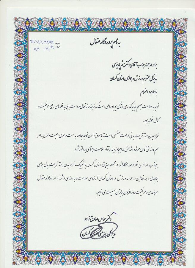 پیام مدیر کل بهزیستی استان کرمان به مناسبت هفته تربیت بدنی