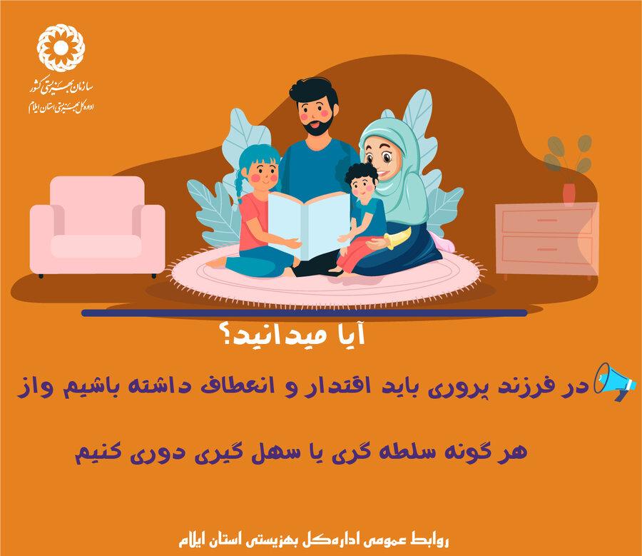 پیام های آموزشی خانواده