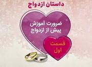 موشن گرافیک | داستان ازدواج ؛ قسمت اول: ضرورت آموزش پیش از ازدواج