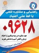 ارتباط با خط ملی اعتیاد(۰۹۶۲۸) برای پیشگیری از اعتیاد/تلاش بهزیستی کرمانشاه برای آگاهسازی مردم
