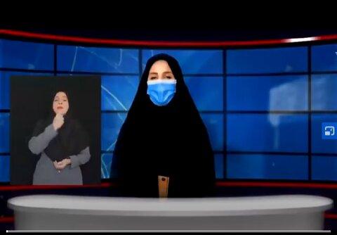 با هم ببینیم | اتاق خبر سازمان بهزیستی - هفته آخر مهر ماه