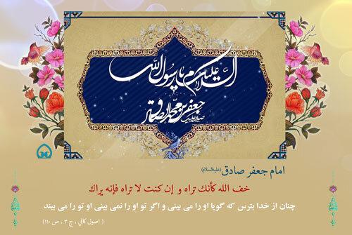 ولادت نبی مکرم اسلام حضرت محمد(ص) و مؤسس مذهب جعفری گرامی باد
