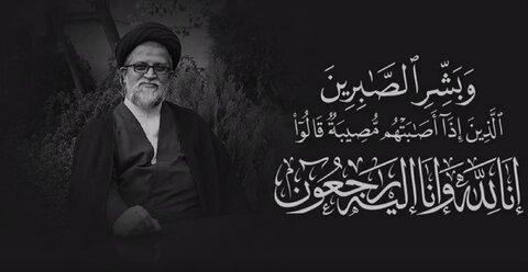 فیلم| تقدیم به روح پاک عالم جلیل القدر حجت الاسلام و المسلمین سیدمحمدی