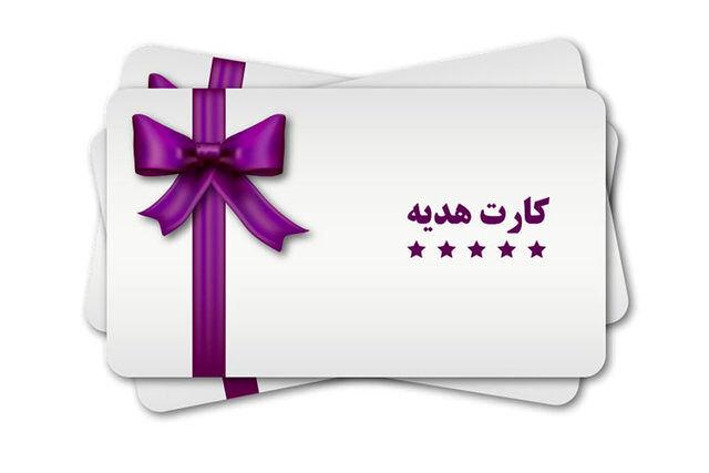 ملکشاهی| توزیع ۴۰۰ کارت هدیه اهدایی بنیاد علوی بین مددجویان بهزیستی ملکشاهی