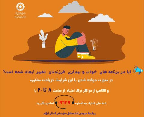 اینفوگرافیک|معرفی خط ملی اعتیاد