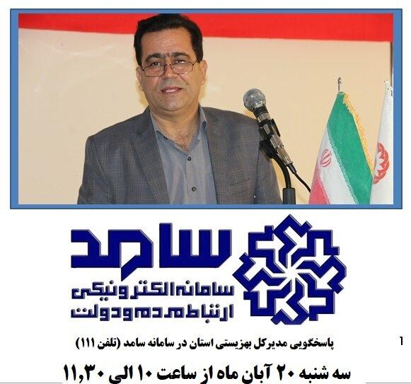 حضور مدیرکل بهزیستی استان در سامانه ارتباطی مردم و دولت