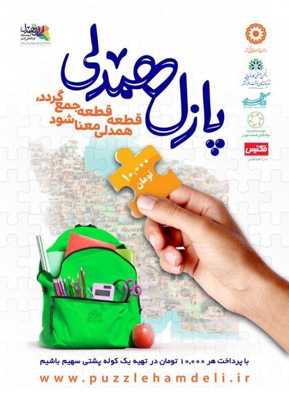 جمعآوری ۹۶ میلیون تومان مشارکت مردمی با اجرای پویش پازل همدلی در استان کرمانشاه