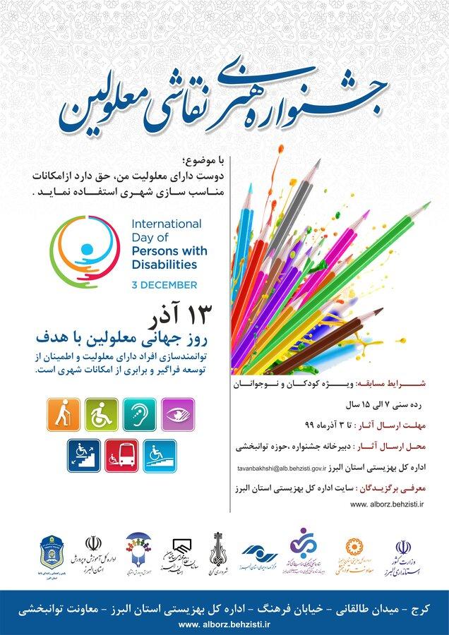جشنواره هنری نقاشی ویژه ی افراد دارای معلولیت برگزار می گردد