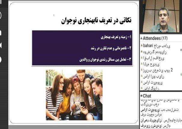 برگزاری کارگاه آموزشی آنلاین دوره بلوغ و نوجوانی در بهزیستی استان کردستان
