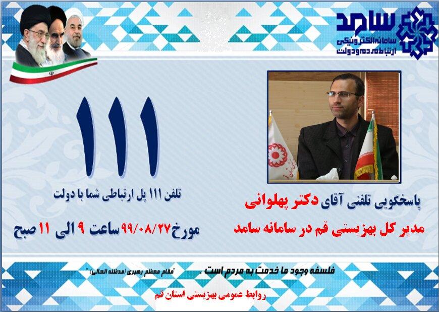 مدیرکل بهزیستی استان قم فردا در «سامد» پاسخگوی مردم استان است