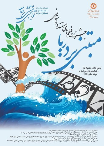 اولین جشنواره فیلم کوتاه و مستند «توانبخشی مبتنی بر جامعه»