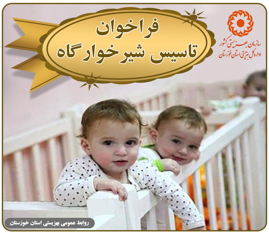 فراخوان تاسیس مرکز شبانه روزی کودکان بی سرپرست (بخش شیرخوارگاه)