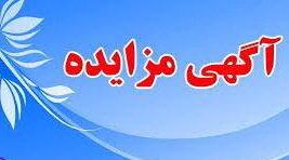 آگهی مزایده عمومی املاک مازاد اداره کل بهزیستی استان لرستان