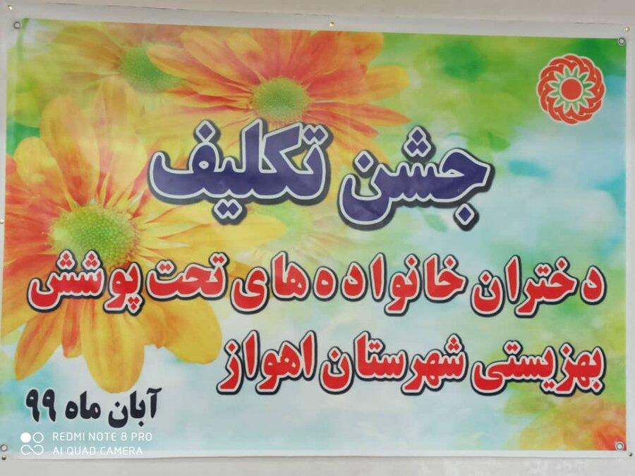 جشن تکلیف دختران تحت پوشش بهزیستی اهواز
