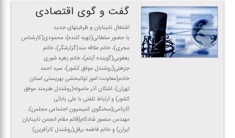 باهم بشنویم/ حضور معاون توانبخشی بهزیستی استان تهران در برنامه رادیویی گفتگوی اقتصادی