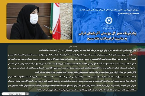 پیام تبریک مدیر کل بهزیستی آذربایجان شرقی به مناسبت هفته بسیج
