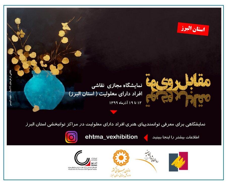 نمایشگاه مجازی نقاشی افراد دارای معلولیت برگزار خواهد شد