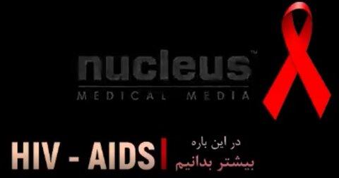 در مورد اچ ای وی بیشتر بدانیم