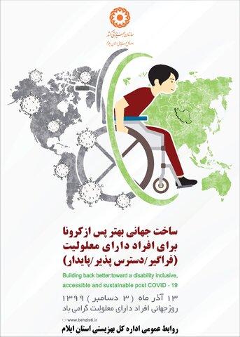 کلیپ| ویژه هفته افراد دارای معلولیت