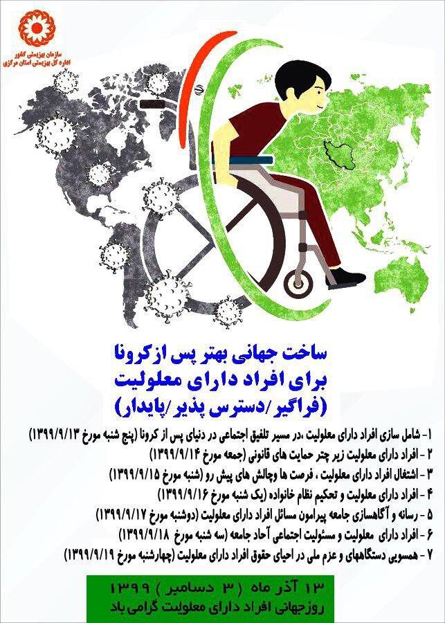 پیام تبریک مدیرکل بهزیستی استان مرکزی به مناسبت فرا رسیدن روز جهانی معلولین