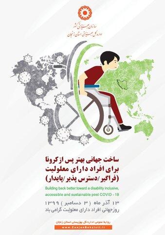 گیف | ماده 25 قانون حمایت از حقوق اغراد دارای معلولیت