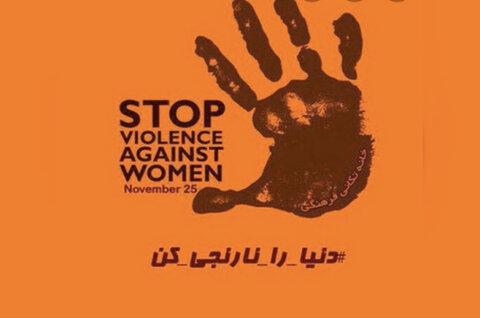 با هم بشنویم |پادکست منع خشونت علیه زنان