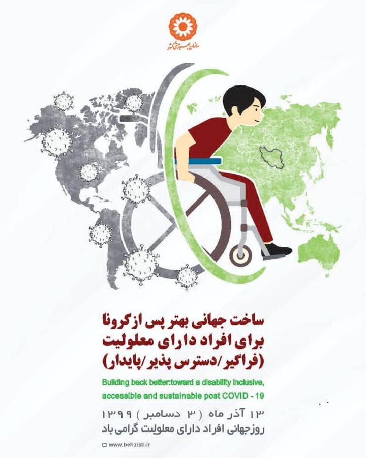 موشن گرافیک| نکاتی درباره برقراری ارتباط با افراد دارای معلولیت