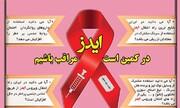 در رسانه|راه اندازی پویش رسانهای پیشگیری از بیماری ایدز در کرمانشاه