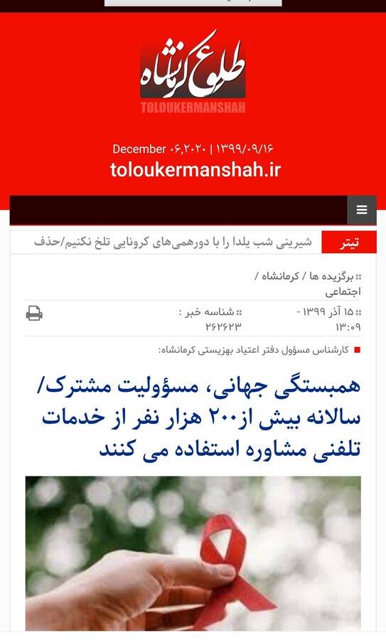 در رسانه|ارائه آموزش پیشگیری از ایدز و اعتیاد سالانه در بیش از ۱۰۰ محله آسیبخیز استان کرمانشاه