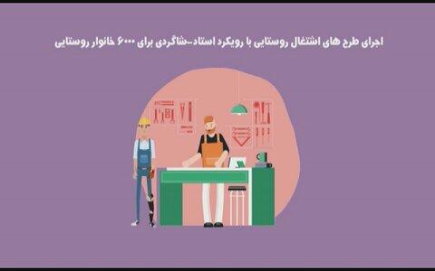 فیلم / خدمات ارایه شده به افراد دارای معلولیت توسط اداره کل بهزیستی کردستان