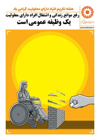 رفع موانع زندگی و اشتغال افراد دارای معلولیت یک وظیفه عمومی است