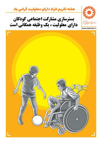 بستر سازی مشارکت اجتماعی کودکان دارای معلولیت، یک وظیفه همگانی است
