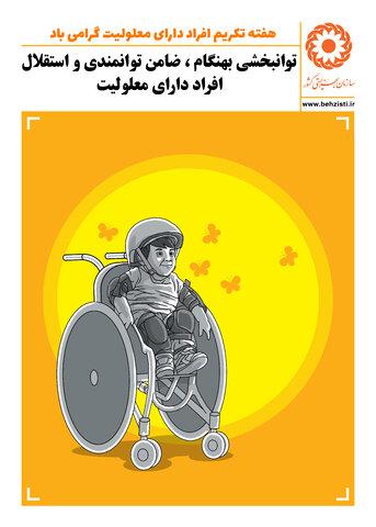 توانبخشی بهنگام ضامن توانمندی و استقلال افراد دارای معلولیت