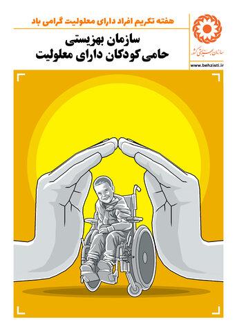سازمان بهزیستی حامی کودکان دارای معلولیت
