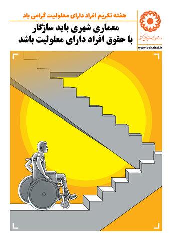 معماری شهری باید سازگار با حقوق افراد دارای معلولیت باشد