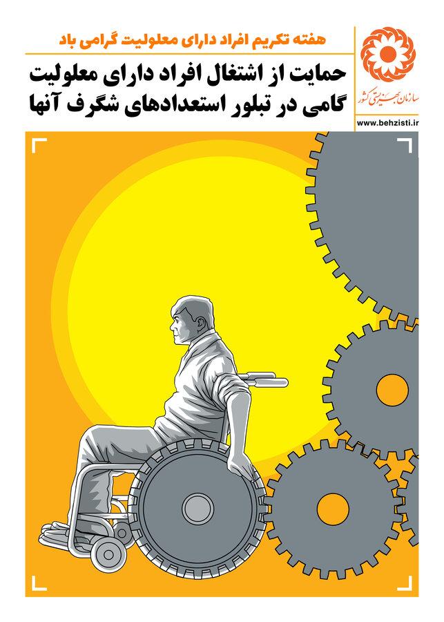 حمایت از اشتغال افراد دارای معلولیت گامی در تبلور استعدادهای شگرف آنها