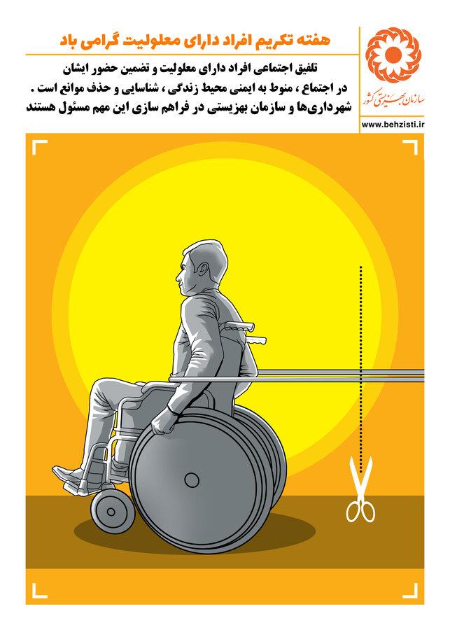 تلفیق اجتماعی افراد دارای معلولیت