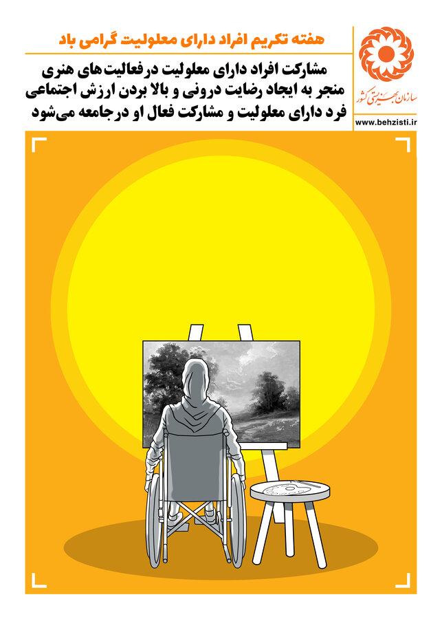 مشارکت افراد دارای معلولیت در فعالیت های هنری