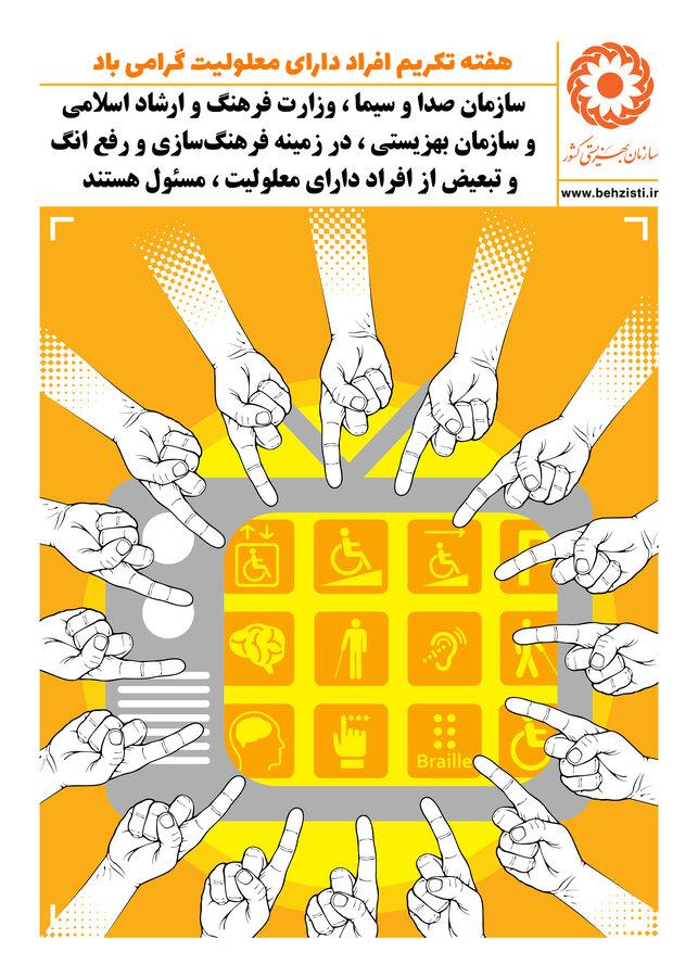 فرهنگ سازی،رفع انگ و تبعیض از افراد دارای معلولیت