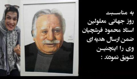 پیام تبریک استاد محمود فرشچیان به توانخواه هنرمند و نقاشزبردست فاطمه حمامی آران و بیدگلی