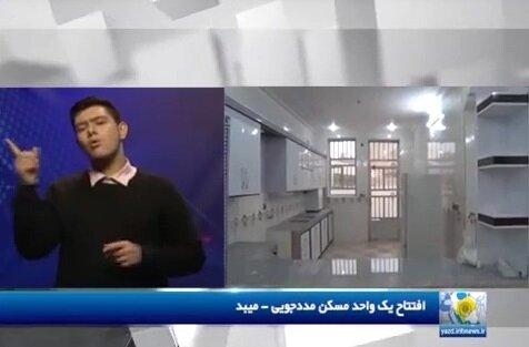 ویدیو | گزارش خبرگزاری صدا و سیما از  افتتاح مسکن مددجویی شهرستان میبد