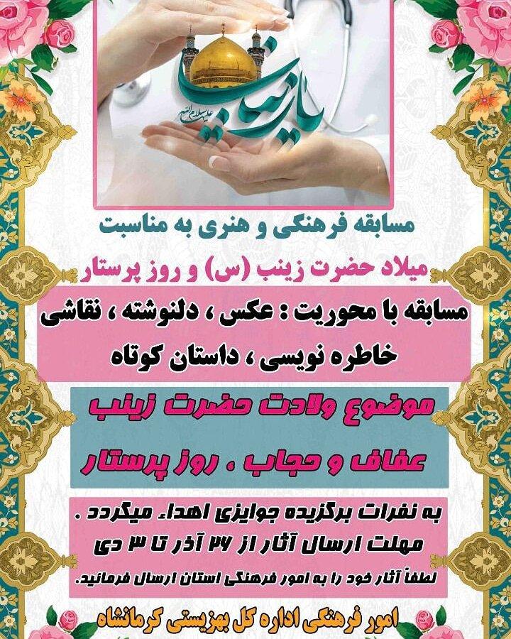 برگزاری مسابقه فرهنگی-هنری به مناسبت میلاد حضرت زینب(س) و روز پرستار