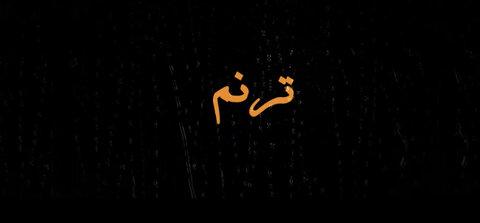 با هم ببینیم |  معرفی خط ملی اعتیاد «۰۹۶۲۸»