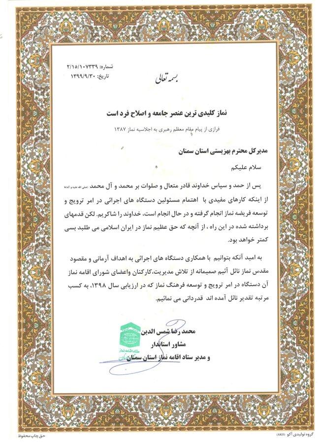تقدیر مشاور استاندار و مدیر ستاد اقامه نماز استان از مدیر کل