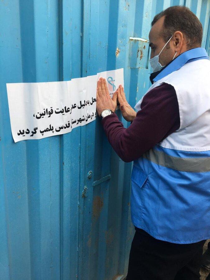 شهرقدس|پلمپ مرکز ترک اعتیاد متخلف بانوان