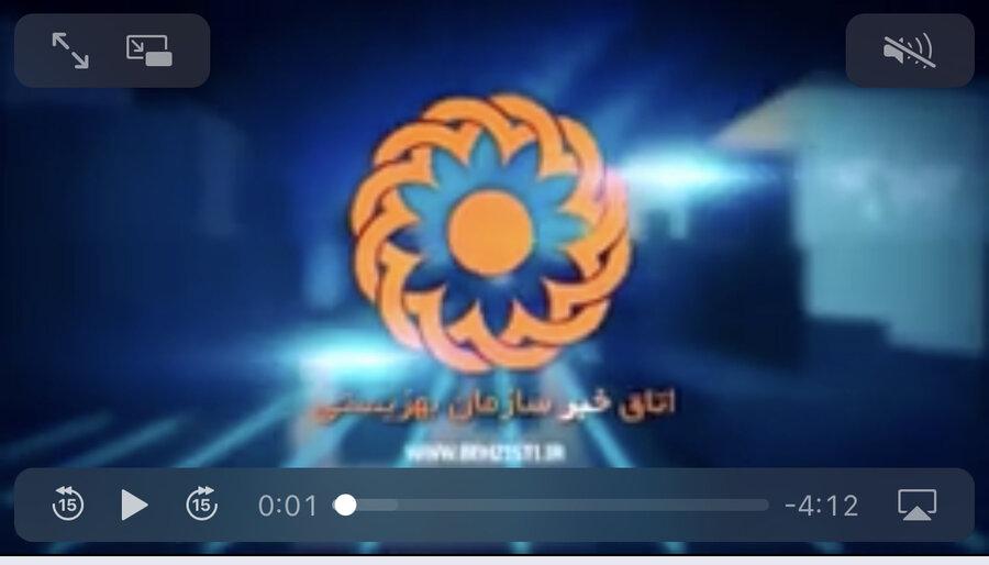 ببینیم| اتاق خبر سازمان بهزیستی - هفته اول اسفندماه