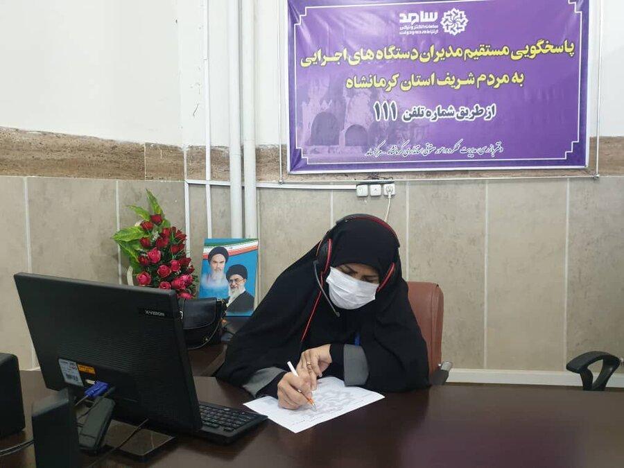 پاسخگویی مدیرکل بهزیستی استان کرمانشاه به مشکلات مردم و  مددجویان از طریق سامانه سامد(۱۱۱)