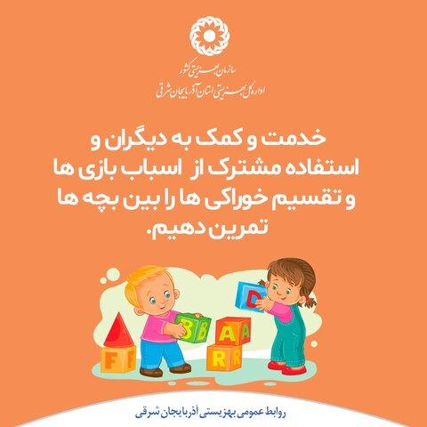 کمی تامل| کمک به دیگران را بین بچه ها تمرین دهیم